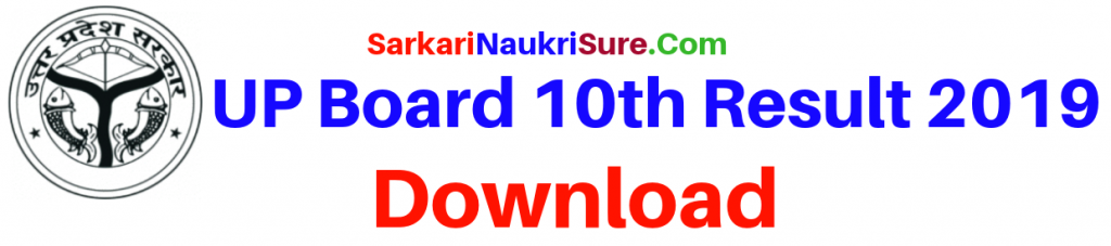 UP Board 10th Result 2019 to be on Released 27/04/2019 : Sarkari Result