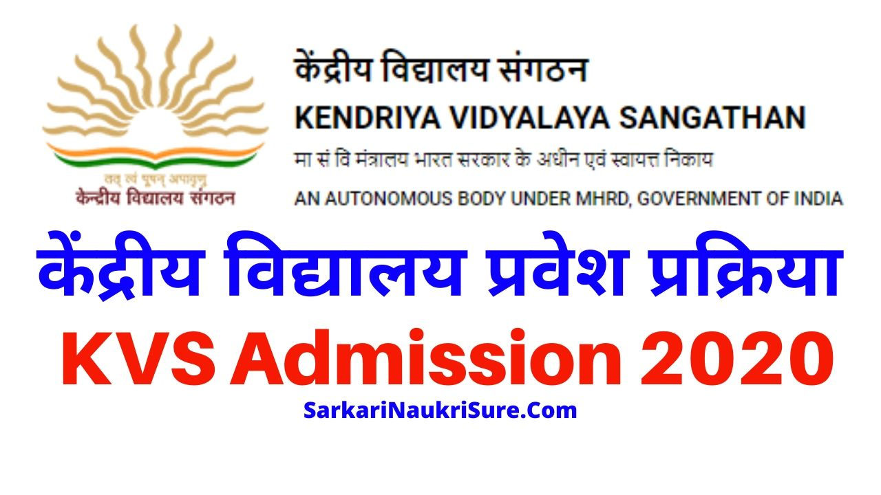 KVS Admission Form 2020