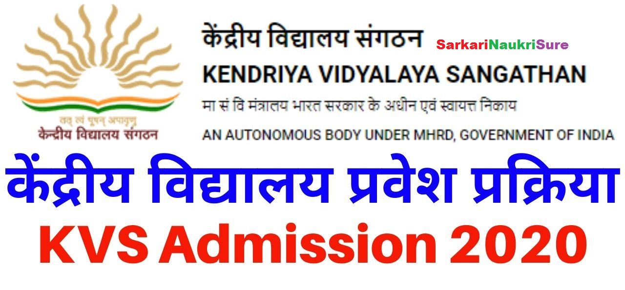 KVS Admission Form 2020