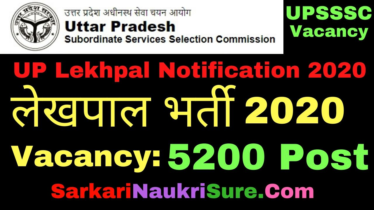 UP Lekhpal Notification 2020