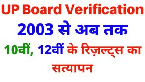 up board online verification 2020