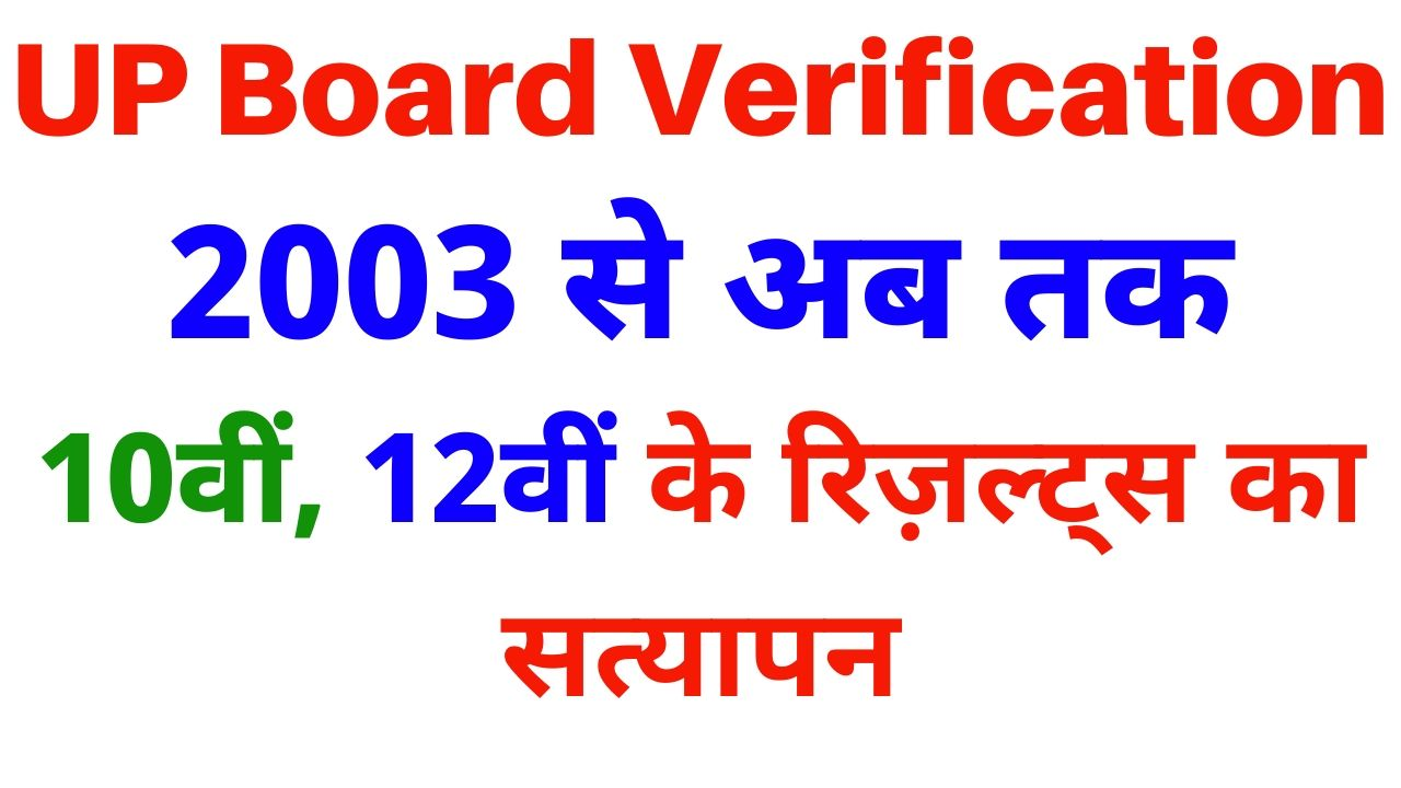 up board online verification 2020