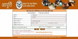 Ration Card New List in UP 2020