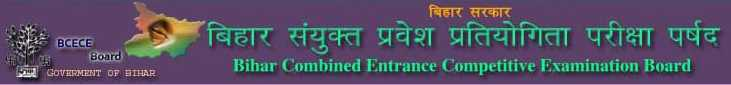 Bihar Board AMIN Correction Online Form 2020