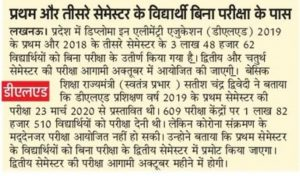 UP DELED 2019 BTC 2017 1st 2nd 3rd 4th Semester Exam Promotion Result News 2020