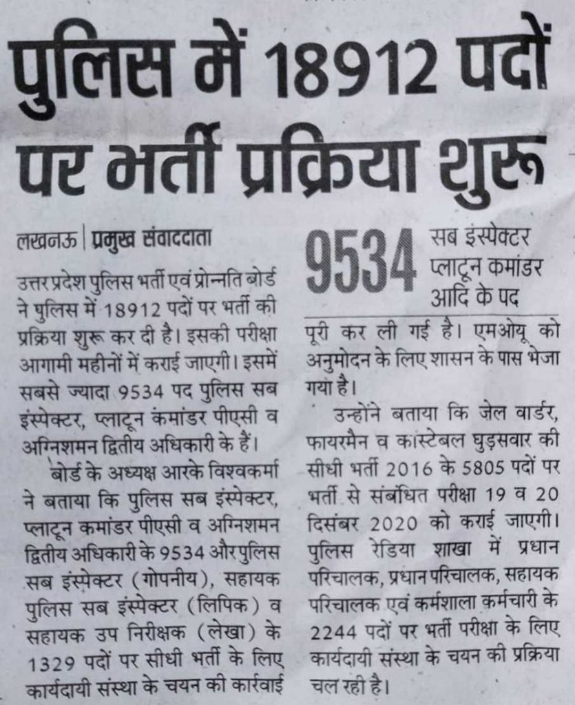 UP Police Constable Recruitment Latest News 2020-21 for 18912 Post