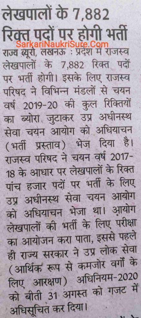 UP 7882 Lekhpal Recruitment 2020 Online Form Sarkari Result