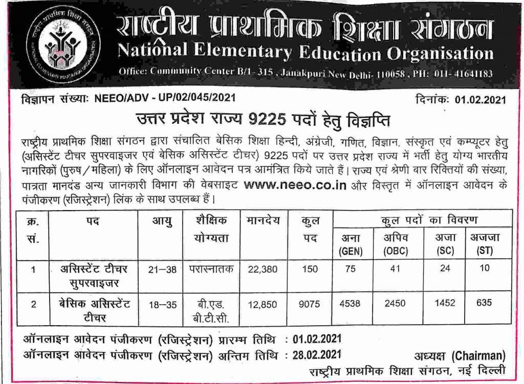 NEEO Assistant Teacher Recruitment 2021 for 9225 Posts Apply Online